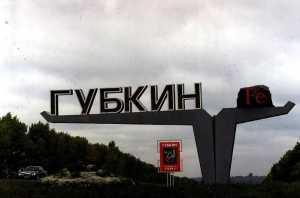 Работа в губкин работа в ульяновске для девушек